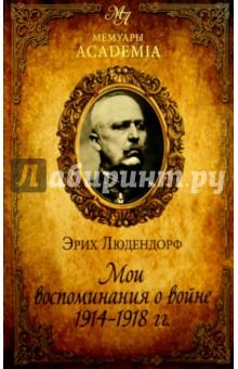 Мои воспоминания о войне 1914-1918 гг. секреты побед причины поражений прав ли суворов сталин реформатор