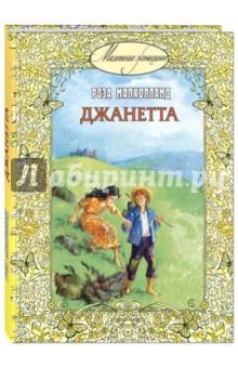 Книга Джанетта. Малхолланд Роза
