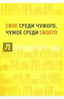 Обложка книги Свое среди чужого, чужое среди своего. Сборник статей
