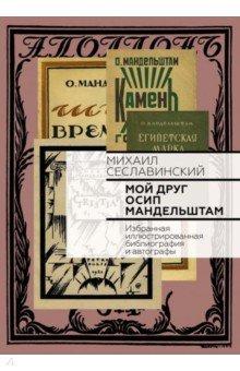 Бослен Мой друг Осип Мандельштам. Избранная иллюстрированная библиография и автограф