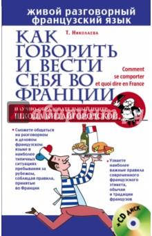 Николаева Татьяна Августовна. Как говорить и вести себя во Франции (+CD)