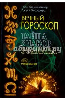 Вечный гороскоп. Тайна знака зодиака гэри голдшнайдер джуст элфферс вечный гороскоп тайна знаков зодиака