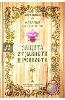 Защита от зависти и ревности наталья степанова сибирская книга мертвых