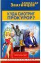 Куда смотрит прокурор?, Звягинцев Александр Григорьевич