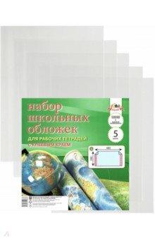 Школьные обложки для рабочих тетрадей, А4. Универсальные. С клеевым краем. 5 штук (С2863-01)