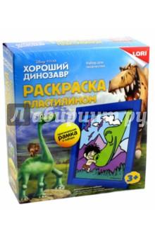 Набор для творчества. Раскраска пластилином. Хороший динозавр (Пкд-011).