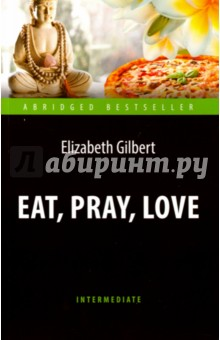 Есть, молиться, любить = Eat, Pray, Love gilbert e eat pray love