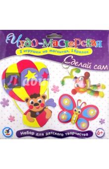Чудо-мастерская. Сделай сам. 2 игрушки на магнитах, 1 брелок Бабочка. Воздушный шар (2914) дрофа медиа сделай сам павлин жираф брелок