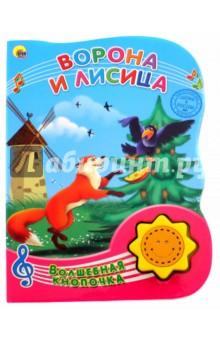 Ворона и Лисица книжки картонки росмэн волшебная снежинка новогодняя книга