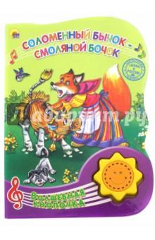 Соломенный бычок - смоляной бочок книжки картонки росмэн волшебная снежинка новогодняя книга