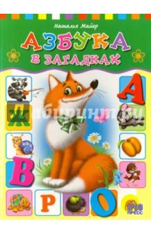 Азбука в загадках. Для чтения взрослыми детям.