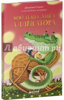Мой папа завел аллигатора энас книга мой замечательный папа рассказы детвора