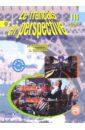Французский язык. 3 класс. Учебник для школ с углубленным изучением языка. В 2-х частях. ФГОС