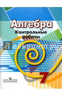 Книга Алгебра класс Контрольные работы Кузнецова Минаева  Алгебра 7 класс Контрольные работы