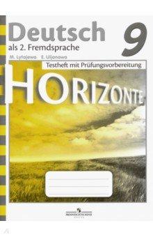 Немецкий язык. 9 класс. Горизонты. Контрольные задания для подготовки к ОГЭ. Учебное пособие