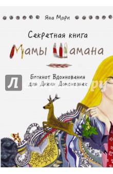 Секретная книга Мамы Шамана. Блокнот Вдохновения для Диких Домохозяек книга для записей с практическими упражнениями для здорового позвоночника
