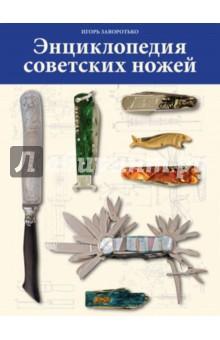 Энциклопедия советских ножей связь на промышленных предприятиях