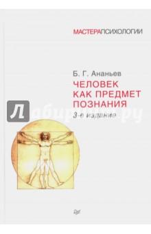 Человек как предмет познания шу л радуга м энергетическое строение человека загадки человека сверхвозможности человека комплект из 3 книг
