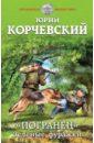 Корчевский Юрий Григорьевич
