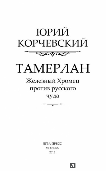 КОРЧЕВСКИЙ ТАМЕРЛАН СКАЧАТЬ БЕСПЛАТНО