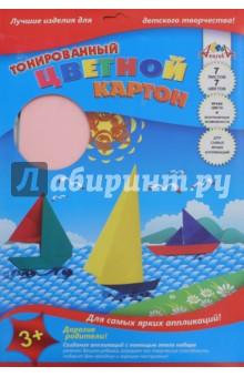 Картон цветной тонированный Кораблики (7 листов, 7 цветов) (С1791-04) картон тонированный цветной апплика 7л 7цв в ассортименте