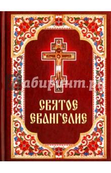 Святое Евангелие на русском языке отсутствует святое евангелие