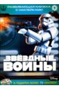 цена Звездные войны: Эпизод IV - Новая надежда. Развивающая книжка с наклейками онлайн в 2017 году