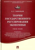Теории государственного регулирования экономики. Учебное пособие