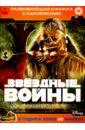 цена Звездные войны: Эпизод VI - Возвращение джедая. Развивающая книжка с наклейками онлайн в 2017 году