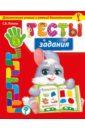 Тесты-задания: для детей 2-3 лет, Липина Светлана Владимировна