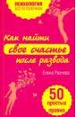 Рвачева Елена Как найти счастье после развода. 50 простых правил елена рвачева как найти счастье после развода 50 простых правил