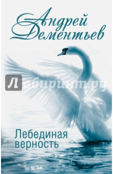 Дементьев Андрей Дмитриевич » Лебединая верность