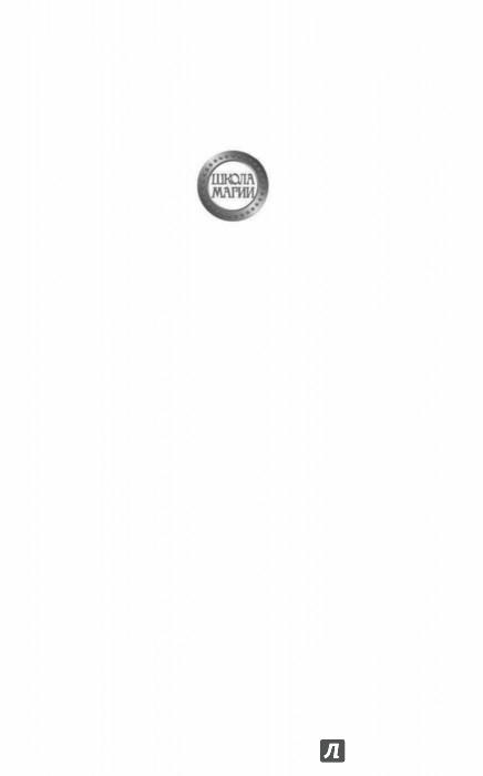 Иллюстрация 1 из 16 для Двойники ветра - Екатерина Флат   Лабиринт - книги. Источник: Лабиринт