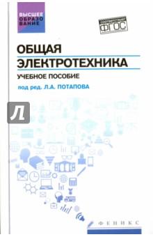 общая электротехника учебное пособие Общая электротехника. Учебное пособие