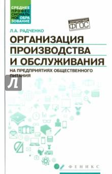 Организация производства и обслуживания на предприятиях общественного питания