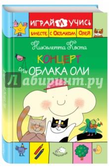 Концерт для Облака Оли книги эксмо большой логопедический учебник с заданиями и упражнениями для самых маленьких