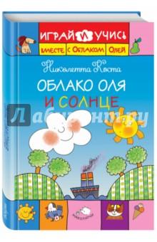 Облако Оля и Солнце большой логопедический учебник с заданиями и упражнениями для самых маленьких