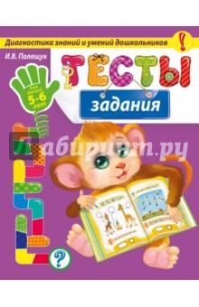 Тесты-задания. Для детей 5-6 лет книги эксмо развивающие игры для детей 5 6 лет
