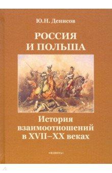 Россия и Польша. История взаимоотношений в XVII-XX веках