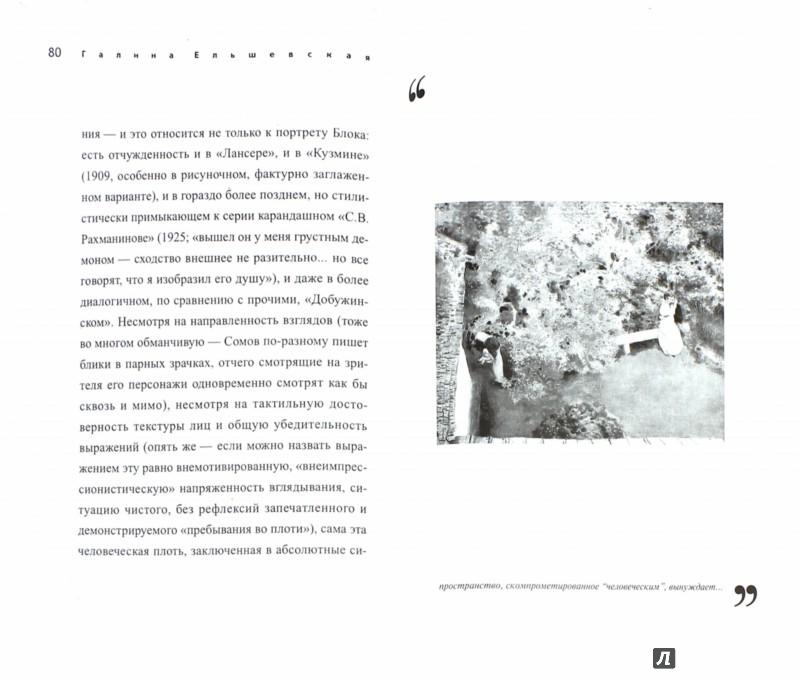 Иллюстрация 1 из 8 для Короткая книга о Константине Сомове - Галина Ельшевская | Лабиринт - книги. Источник: Лабиринт