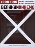 Великий Кинемо. Каталог сохранившихся игровых фильмов России (1908-1919)