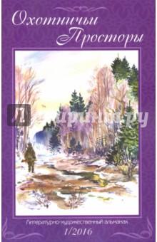 Охотничьи просторы. Книга 83 (1-2016 г.) как охотничьи патроны дробовые калибр 12