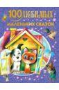 купить 100 любимых маленьких сказок по цене 800 рублей