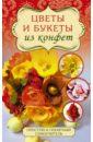 Вавилова Евгения Александровна Цветы и букеты из конфет елена шипилова как сделать букеты из конфет в пошаговых фотографиях