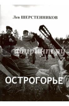 Острогорье рассказы о фотографах и фотографиях