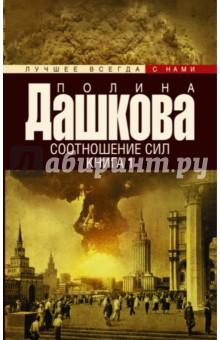 Соотношение сил. Книга 1 монета номиналом 1 рубль международный год мира медно никелевый сплав ссср 1986 год