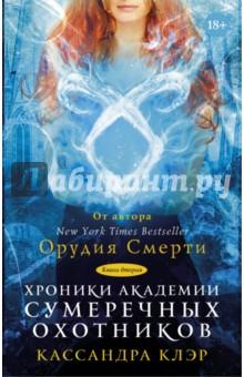 Хроники Академии Сумеречных охотников. Книга 2 из жизни псовых и ружейных охотников