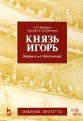Князь Игорь. Опера в 4-х действиях. Учебное пособие