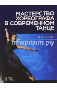 Мастерство хореографа в современном танце. Учебное пособие актерское мастерство первые уроки учебное пособие dvd