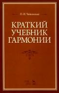 Краткий учебник гармонии. Учебник